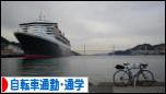 にほんブログ村 自転車ブログ 通勤・通学へ