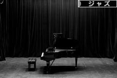 にほんブログ村 音楽ブログ ジャズへ