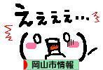 にほんブログ村 地域生活(街) 中国地方ブログ 岡山(市)情報へ