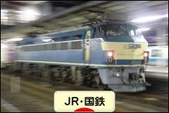にほんブログ村 鉄道ブログ JR(・国鉄)へ
