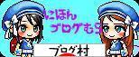 にほんブログ村 小学生日記ブログ 小学4年生へ