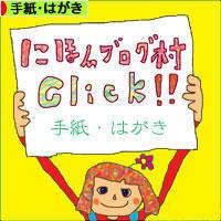 にほんブログ村 その他生活ブログ 手紙・はがきへ