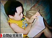 にほんブログ村 子育てブログ 自閉症児育児へ