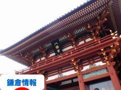 にほんブログ村 地域生活(街) 関東ブログ 鎌倉情報へ
