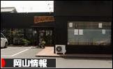 にほんブログ村 地域生活(街) 中国地方ブログ 岡山県情報へ