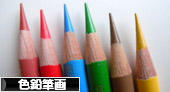 にほんブログ村 美術ブログ 色鉛筆画へ