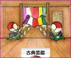 にほんブログ村 演劇・ダンスブログ 古典芸能へ