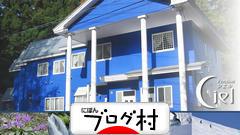 にほんブログ村 旅行ブログ 甲信越旅行へ
