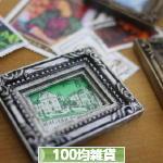 にほんブログ村 雑貨ブログ 100均雑貨へ