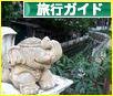 にほんブログ村 旅行ブログ 旅行ガイド・プランへ