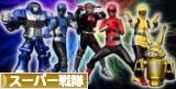 にほんブログ村 テレビブログ スーパー戦隊へ