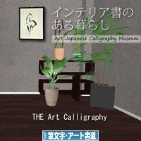 にほんブログ村 美術ブログ 筆文字・アート書道へ
