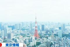 にほんブログ村 地域生活(街) 東京ブログ 東京都情報へ