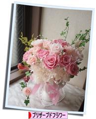 にほんブログ村 花・園芸ブログ プリザーブドフラワー(個人)へ