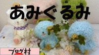 にほんブログ村 ハンドメイドブログ あみぐるみへ