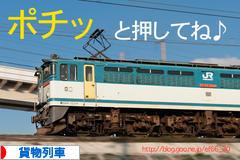 にほんブログ村 鉄道ブログ 貨物列車へ