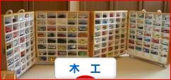 にほんブログ村 ハンドメイドブログ 木工へ