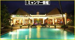 にほんブログ村 海外生活ブログ ミャンマー情報へ
