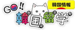 にほんブログ村 海外生活ブログ 韓国情報へ