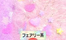 にほんブログ村 ファッションブログ フェアリー系へ