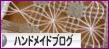 にほんブログ村 ハンドメイドブログ刺繍へ