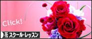 にほんブログ村 花ブログ フラワースクール・レッスンへ