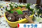にほんブログ村 料理ブログ キャラ弁へ