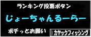 にほんブログ村 釣りブログ カヤックフィッシングへ