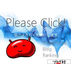にほんブログ村 携帯ブログ スマートフォンへ