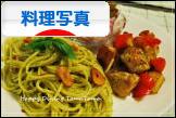 にほんブログ村 写真ブログ 料理写真へ