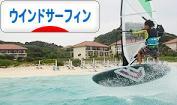 にほんブログ村 マリンスポーツブログ ウインドサーフィンへ