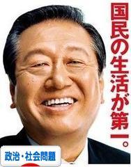 https://politics.blogmura.com/politicalissue/img/originalimg/0000255793.jpg