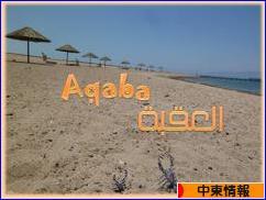 にほんブログ村 海外生活ブログ 中東情報へ
