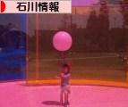 にほんブログ村 地域生活(街) 中部ブログ 石川県情報へ