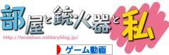 にほんブログ村 動画紹介ブログ ゲーム動画へ