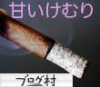 にほんブログ村 その他趣味ブログ 愛煙・葉巻・タバコへ