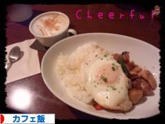 にほんブログ村 グルメブログ カフェ飯へ