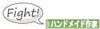 にほんブログ村 ハンドメイドブログ ハンドメイド作家へ