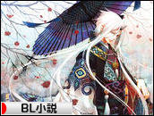 にほんブログ村 小説ブログ BL小説へ