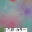 にほんブログ村 デザインブログ 色彩・カラーへ