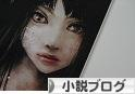 にほんブログ村 小説ブログへ