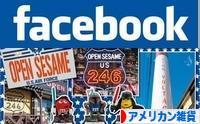 Facebookオープンセサミへ