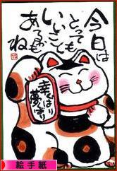 にほんブログ村 イラストブログ 絵手紙へ
