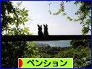 にほんブログ村 旅行ブログ ペンションへ