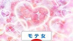 にほんブログ村 恋愛ブログ モテ女へ
