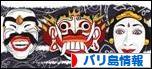 にほんブログ村 海外生活ブログ バリ島情報へ