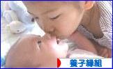 にほんブログ村 家族ブログ 養子縁組へ