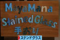 にほんブログ村 美術ブログ ステンドグラスへ