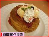 にほんブログ村 グルメブログ 四国食べ歩きへ