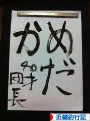 にほんブログ村 釣りブログ 近畿釣行記へ